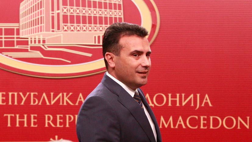 Премьер Македонии заявил, что страна будет называться Северная Македония