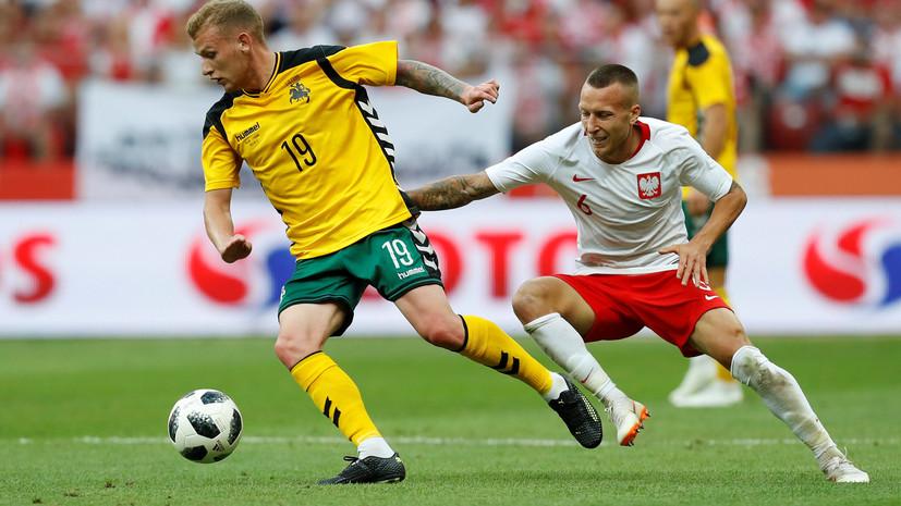 Сборная Польши разгромила команду Литвы в контрольном матче перед ЧМ-2018