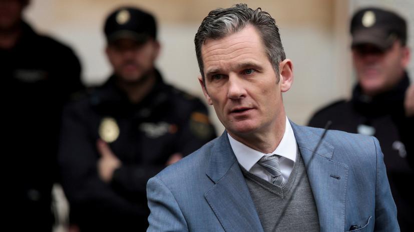 Зятя короля Испании приговорили к 70 месяцам тюрьмы по делу о финансовых махинациях