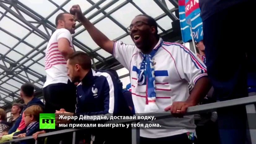 «Жерар Депардье, доставай водку, мы приехали за победой»: сборная Франции провела открытую тренировку для болельщиков