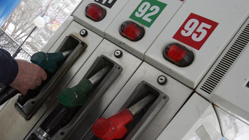 Новак заявил, что цены на топливо в целом стабилизировались