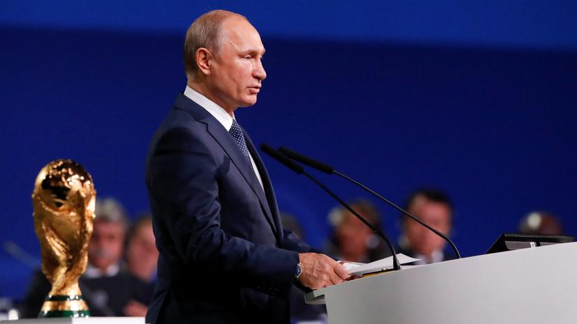 Путин назвал цель проведения ЧМ-2018 по футболу в России
