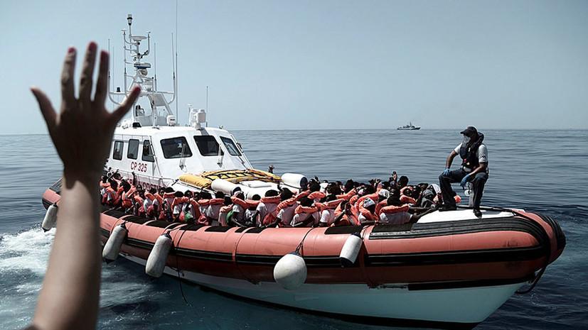 Посол Франции вызван в МИД Италии после критики властями ситуации с судном мигрантов