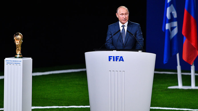 Путин рассказал о значении проведения ЧМ-2018 по футболу для России