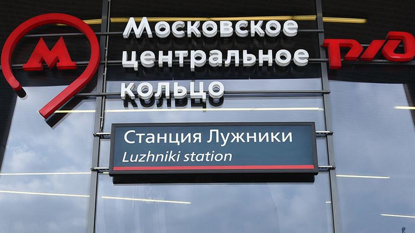 Станция МЦК «Лужники» изменит режим работы в дни матчей ЧМ-2018