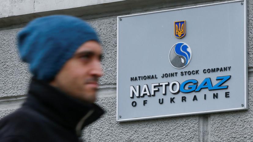 Глава «Нафтогаза» пригрозил отключить от газоснабжения почти 130 населённых пунктов