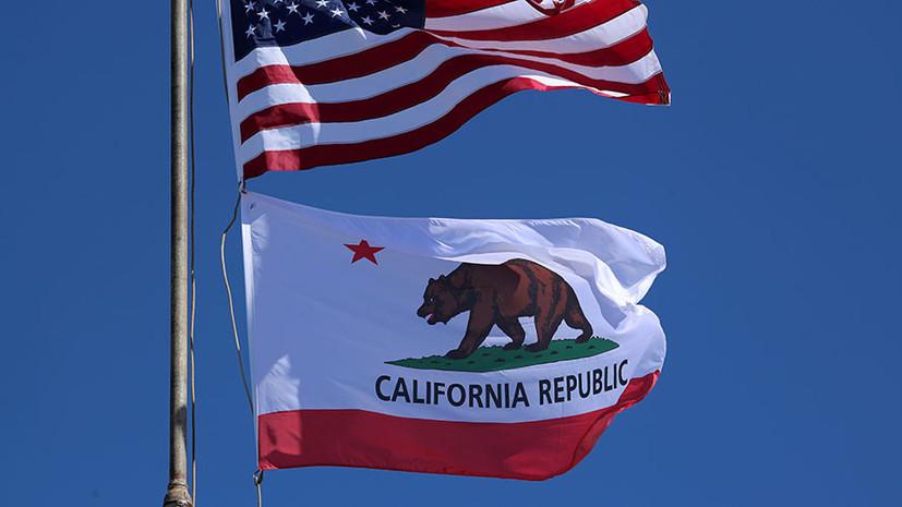 В США назначили дату референдума по вопросу разделения Калифорнии на три штата