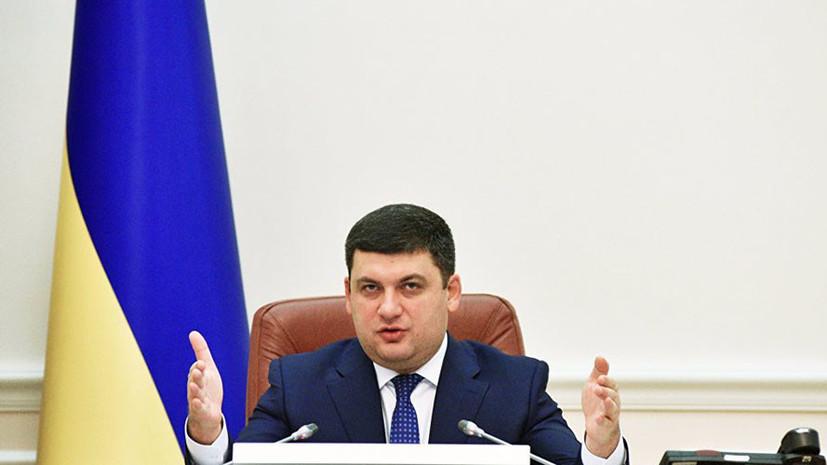 Гройсман заявил о намерении выявить «дурь» правоохранительных органов Украины