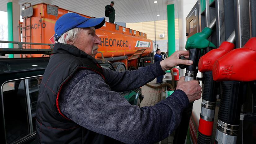 «Это невозможно»: вице-премьер Дмитрий Козак прокомментировал прогнозы о подорожании бензина до 100 рублей за литр
