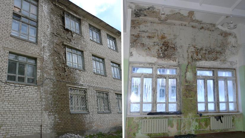 «Капитального ремонта не было никогда»: в Кировской области дети годами учатся в разваливающейся от сырости школе