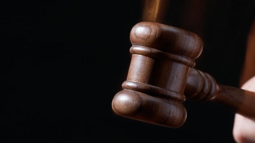 Суд вынес приговор двум жителям Абхазии за убийство российского туриста