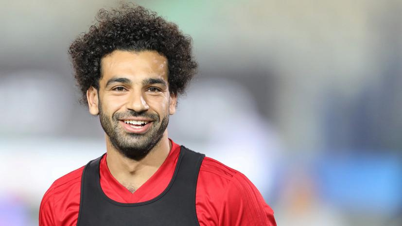 Салах приступил к тренировкам в общей группе сборной Египта