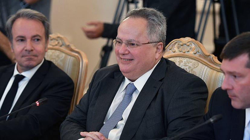 Глава МИД Греции заявил, что в Европе сформировался неправильный образ России