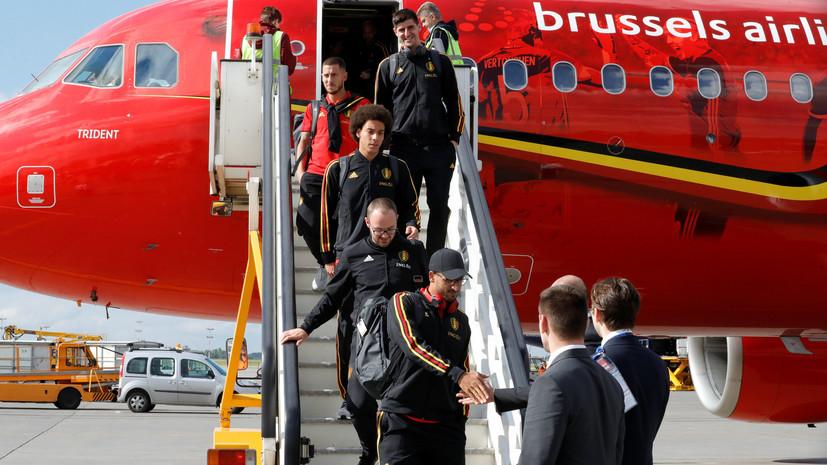Сборная Бельгии прилетела в Россию на ЧМ-2018 по футболу