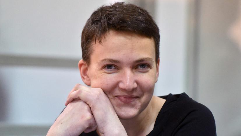 Савченко попросила Путина помиловать заключённых в России украинцев