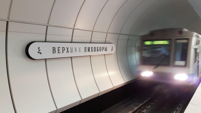 В Москве одобрили проект ТПУ «Верхние Лихоборы»