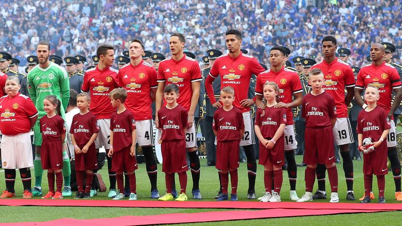 «Манчестер Юнайтед» признан самым дорогим клубом в мире по версии Forbes