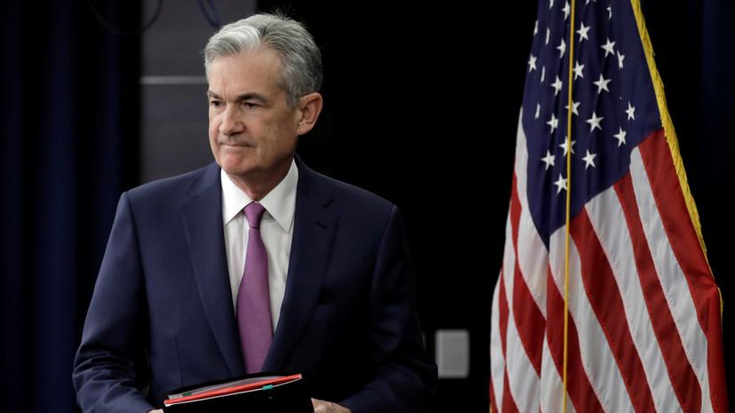 Глава ФРС прокомментировал влияние новой торговой политики США на экономику страны