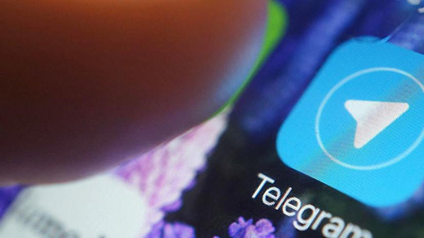 ФСБ и Роскомнадзор требовали от Telegram изменить архитектуру мессенджера