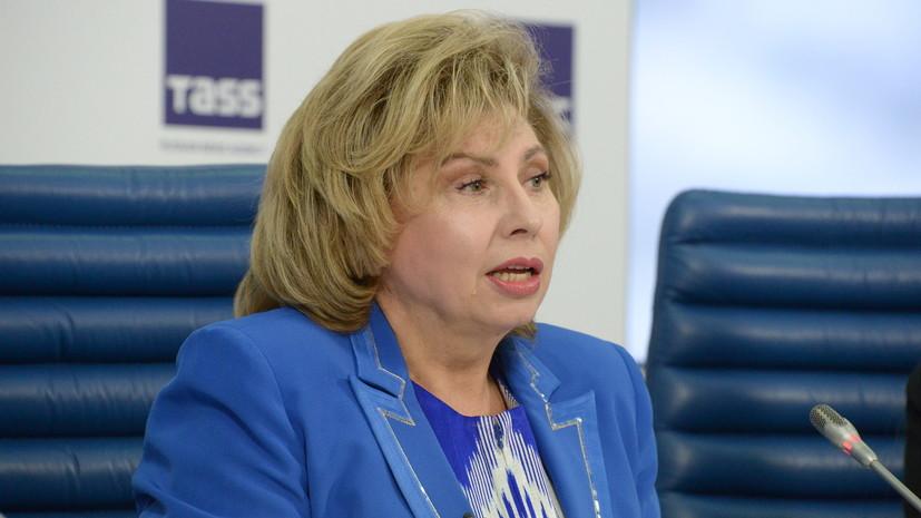 Москалькова назвала число находящихся под стражей на Украине россиян