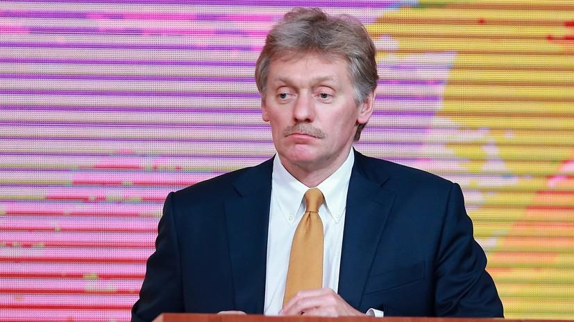 Песков прокомментировал рекомендации россиянкам по общению с иностранными болельщиками