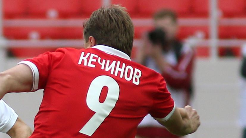 Экс-футболист сборной России Кечинов считает, что команде стоит рискнуть и сыграть с Саудовской Аравией в два форварда