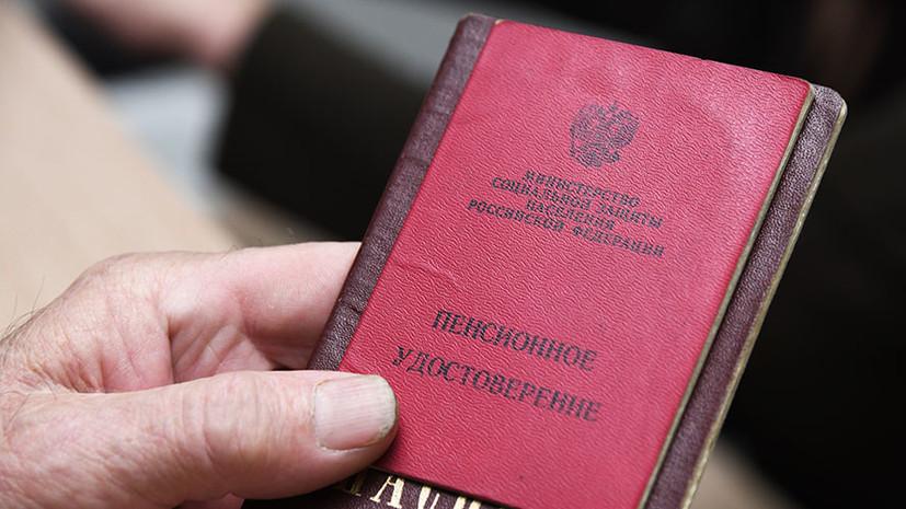 Кабмин предлагает разрешить россиянам со стажем 45 лет выходить на пенсию раньше