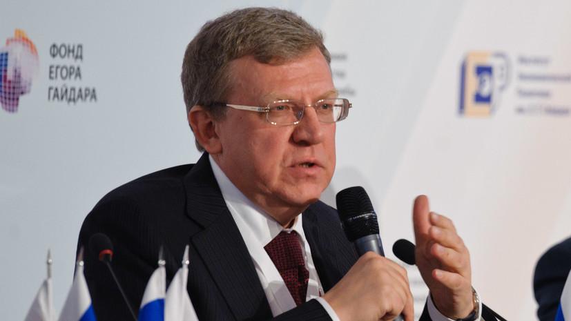Кудрин назвал выгодной для граждан пенсионную реформу в России