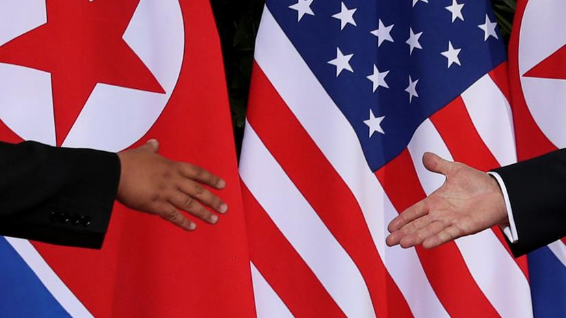 Эксперт оценил обещание США снять санкции с КНДР после полной денуклеаризации