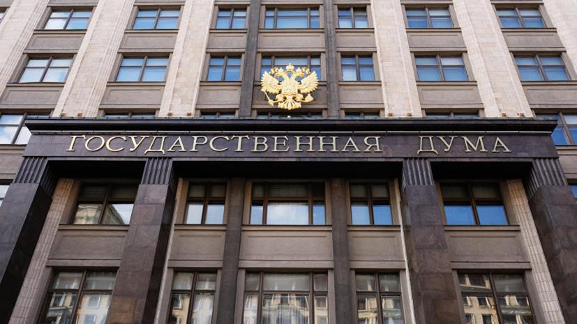 В Госдуме оценили предложение о повышении пенсионного возраста