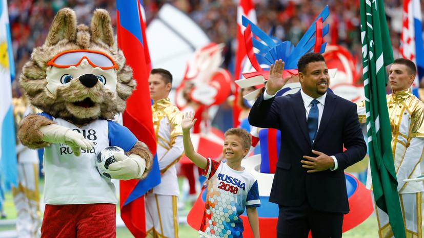 Как прошла церемония открытия ЧМ-2018 по футболу