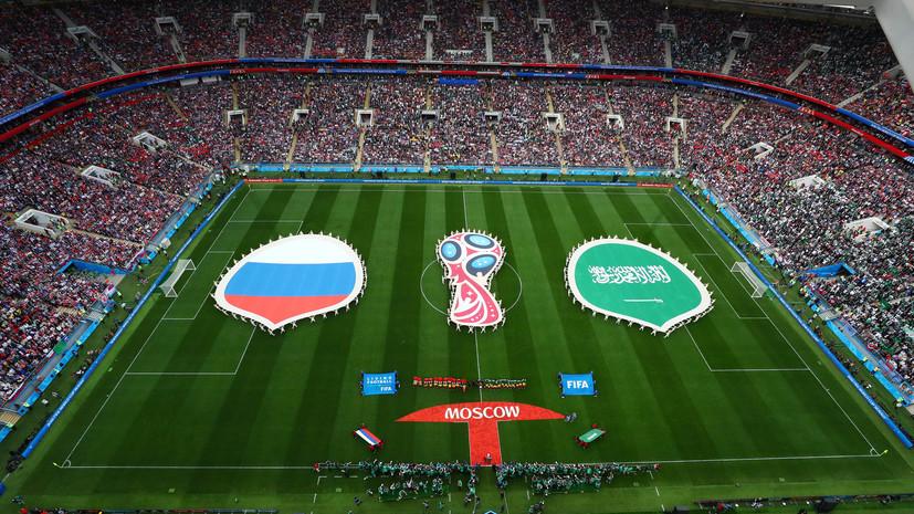 Начался ЧМ-2018 по футболу в России