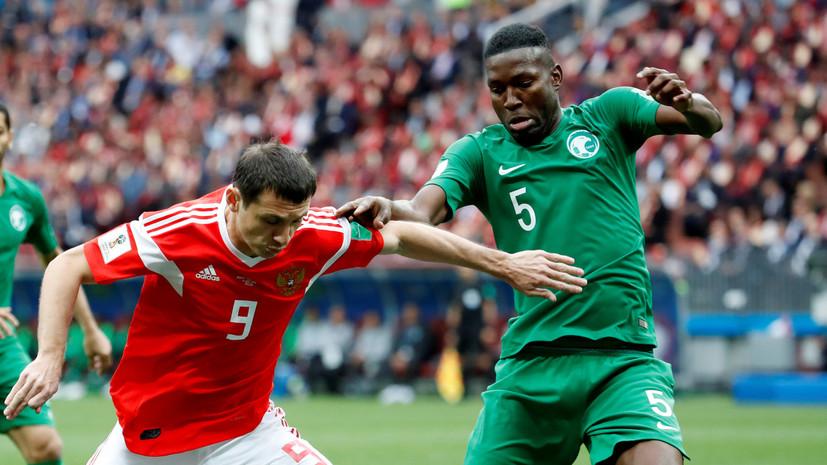 Дзагоев получил небольшое повреждение с защитником сборной Саудовской Аравии