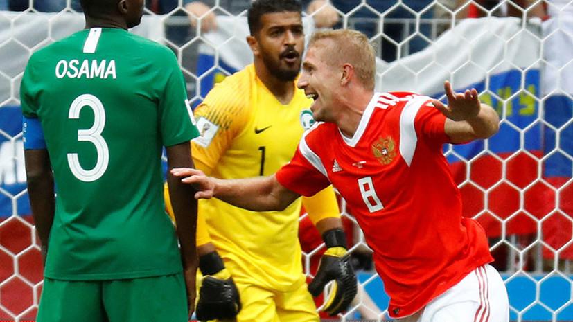 Газинский забил свой первый мяч за сборную России в матче ЧМ-2018 с Саудовской Аравией