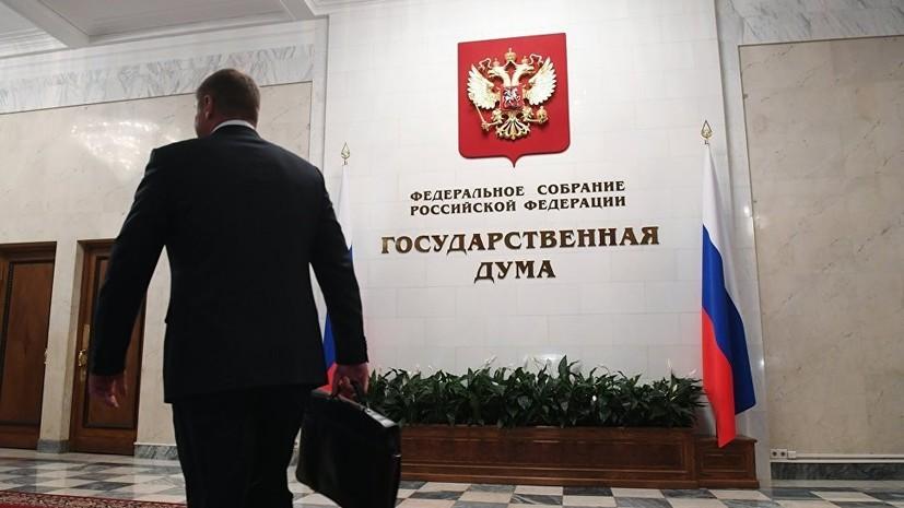 В Госдуме предложили ввести штрафы за оскорбления сборной России по футболу