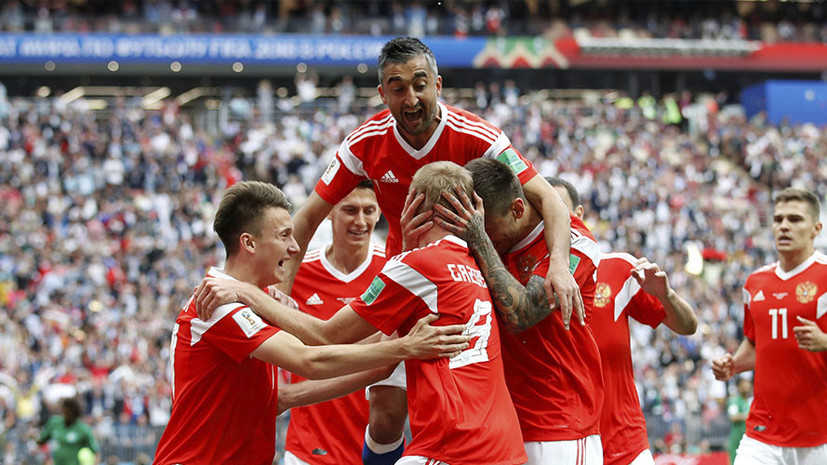 Открытие на пятёрку: сборная России обыграла Саудовскую Аравию в первом матче ЧМ-2018 со счётом 5:0