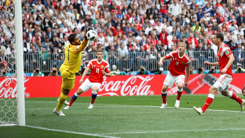 Эксперт оценил игру сборной России в матче с Саудовской Аравией на ЧМ-2018