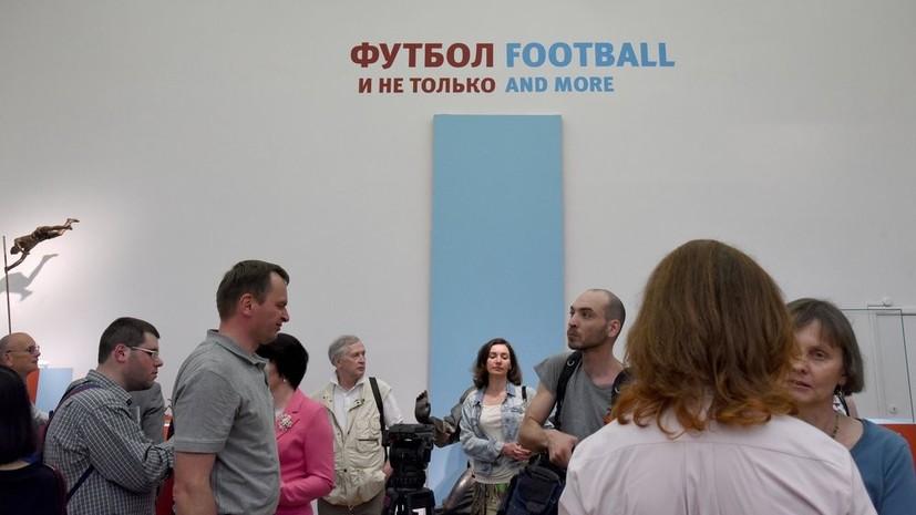 Вход в Новую Третьяковку для болельщиков ЧМ-2018 сделали бесплатным до 25 июля