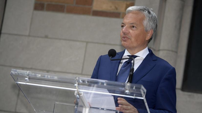 Министр иностранных дел Бельгии посетит матч ЧМ-2018 в Москве