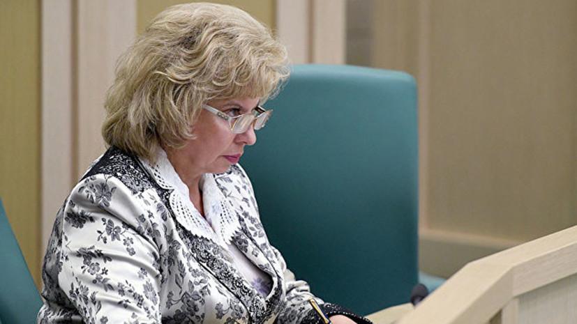 Москалькова заявила о нарушении российского законодательства украинским омбудсменом