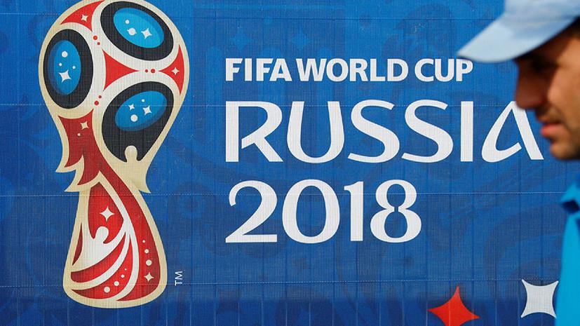 Большинство немцев высказались против бойкота ЧМ-2018 по футболу