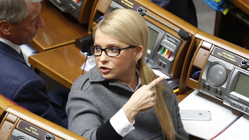 Тимошенко предложила установить на Украине парламентскую форму правления канцлерского типа