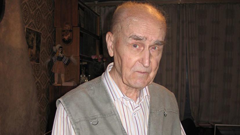 Археолог Василий Любин скончался на 101-м году жизни