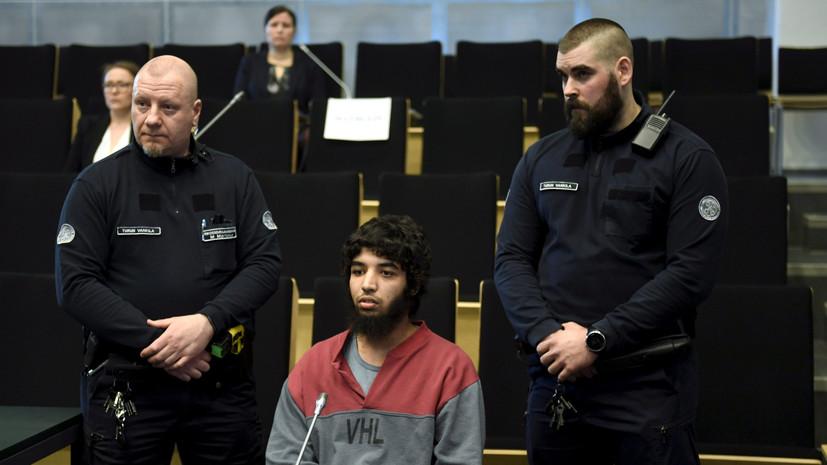 В Финляндии напавшего на прохожих марокканца приговорили к пожизненному заключению