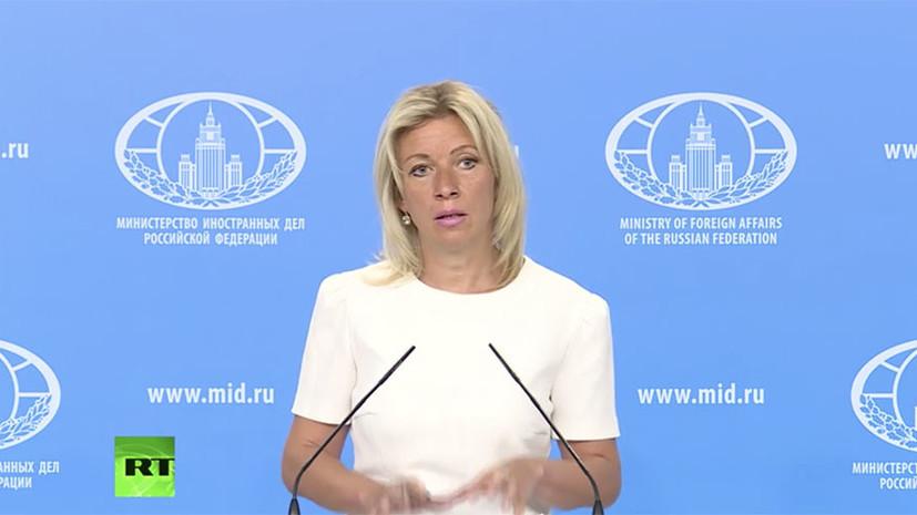 Захарова назвала доклад ОЗХО по инциденту в сирийской Хаме подтасовкой фактов