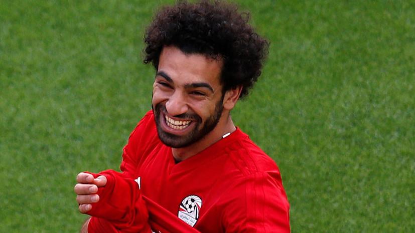 Салах не попал в стартовый состав сборной Египта на матч ЧМ-2018 по футболу с Уругваем