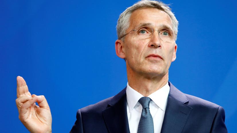 Столтенберг заявил, что НАТО намерено активизировать диалог с Россией