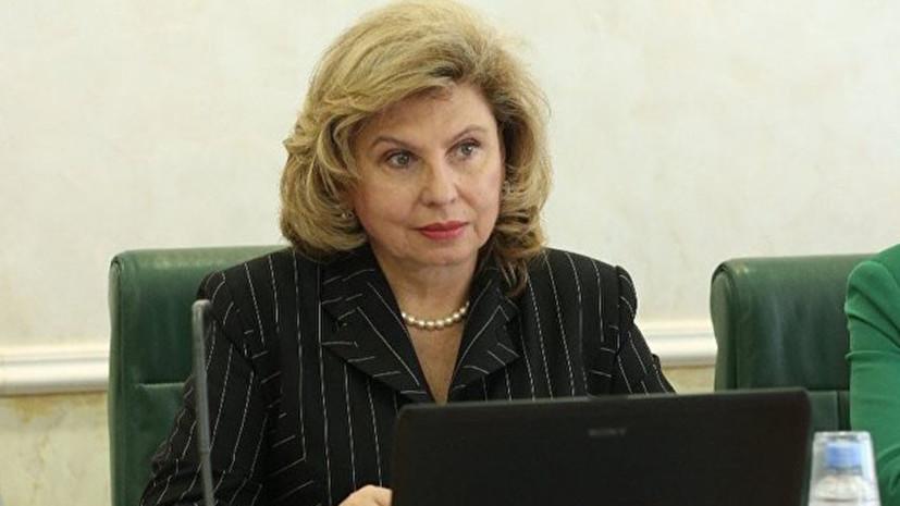 Москалькова предложила украинскому омбудсмену встретиться 18 июня в Москве