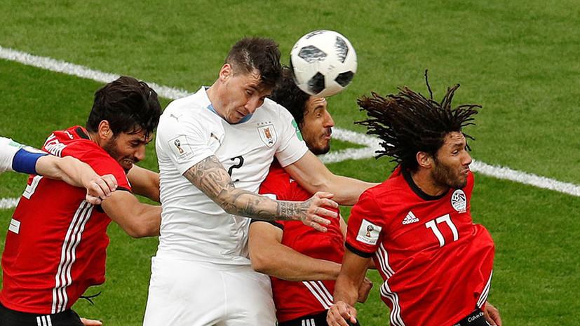 Видеообзор матча ЧМ-2018 по футболу Египет — Уругвай