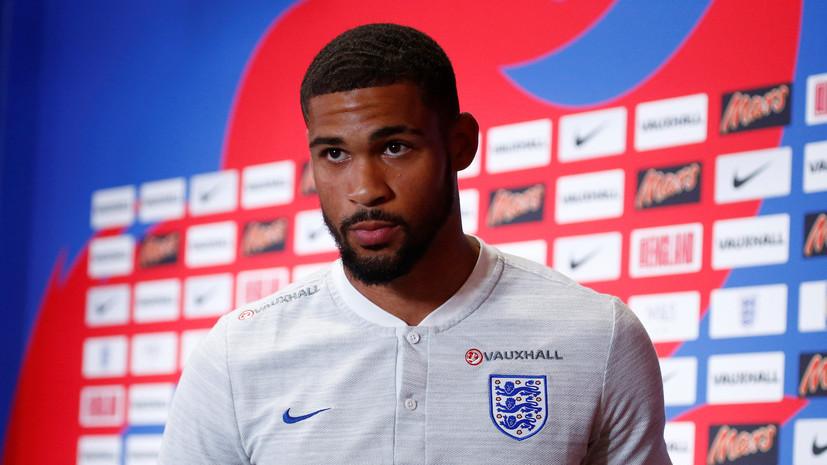 Футболист сборной Англии заявил, что не заметил проявлений расизма в России